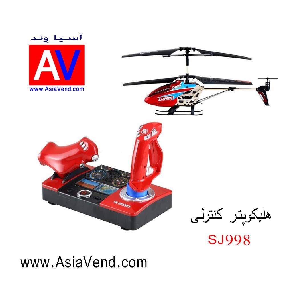 خرید هلیکوپتر آپاچی پهپاد اسباب بازی / هلیکوپتر کنترلی SJ998