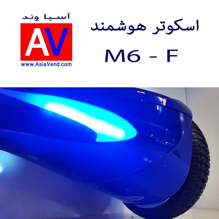 شیراز اسکوتر تهران M6 اسکوتر هوشمند 6 اینچی M6 F