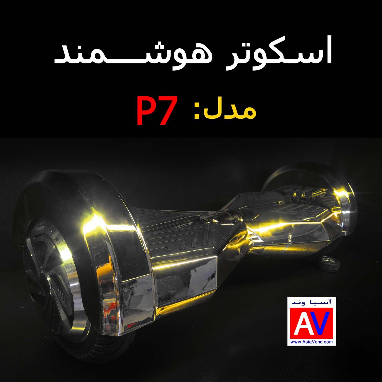 فروشگاه اسکوتر برقی ارزان اسکوتر برقی  و هوشمند P7 Smart Scooter Balance Wheel