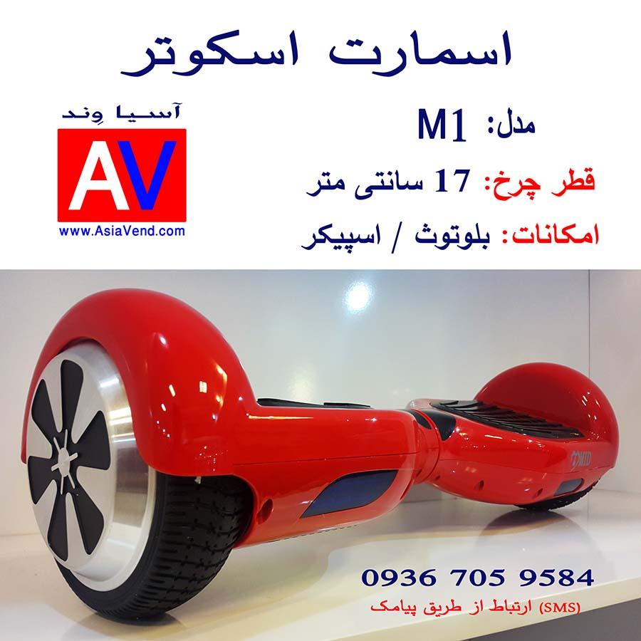 فروش اسکوتر اسمارت هوشمند مدل M1 خرید اسمارت اسکوتر/ اسکوتربرقی M1 Smart Balance Wheel
