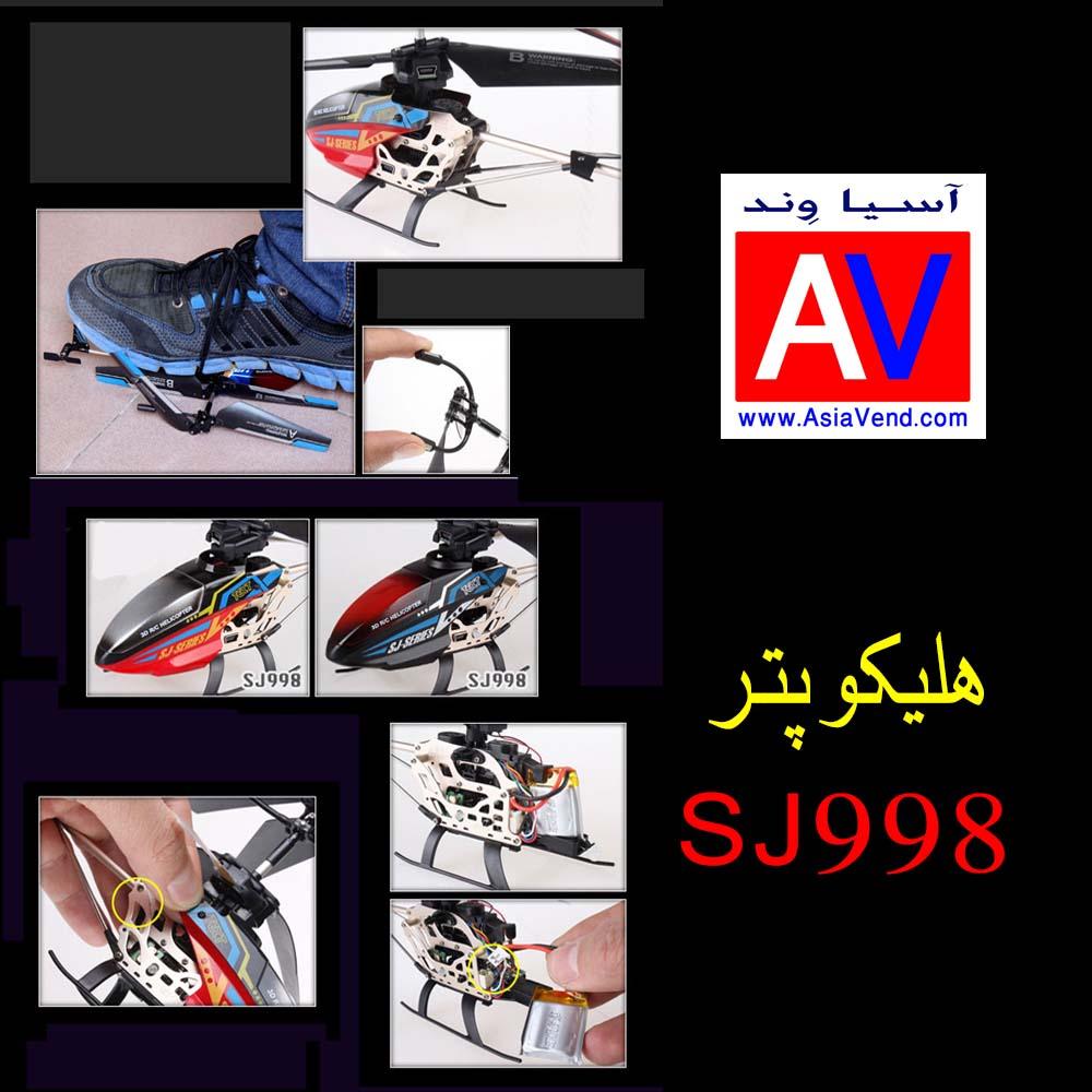 فروش پهباد انواع هلیکوپتر جدید پهپاد اسباب بازی / هلیکوپتر کنترلی SJ998