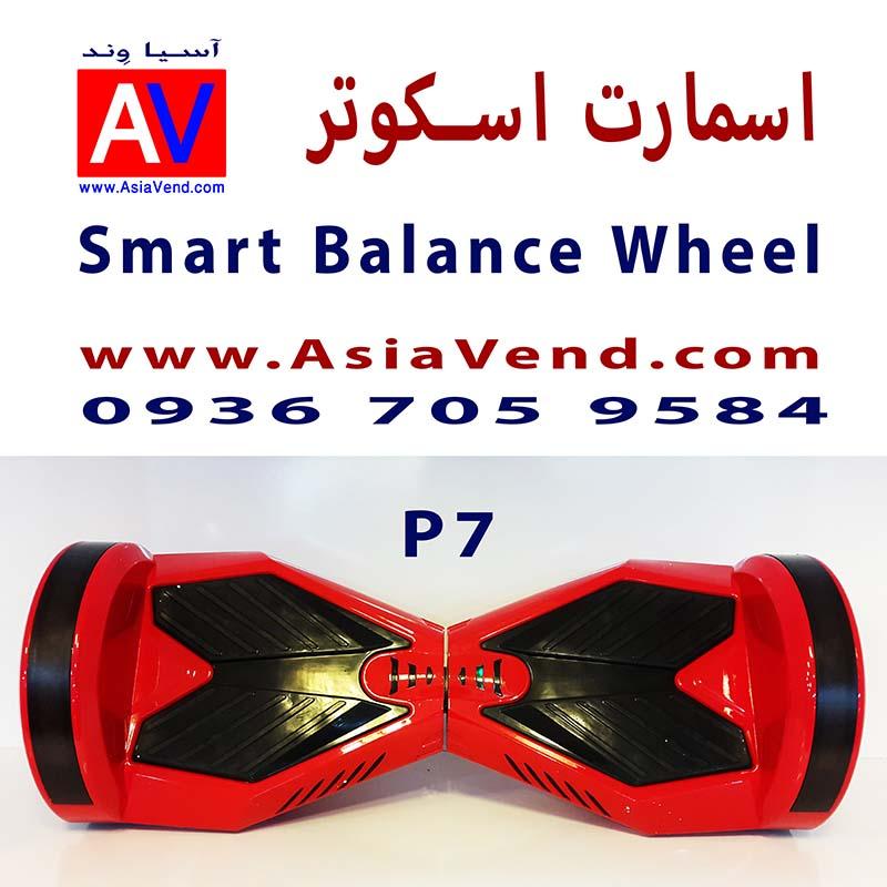 قیمت هاور برد هوشمند اسکوتر هشت اینچی تصویر رنگ قرمز اسکوتر برقی  و هوشمند P7 Smart Scooter Balance Wheel