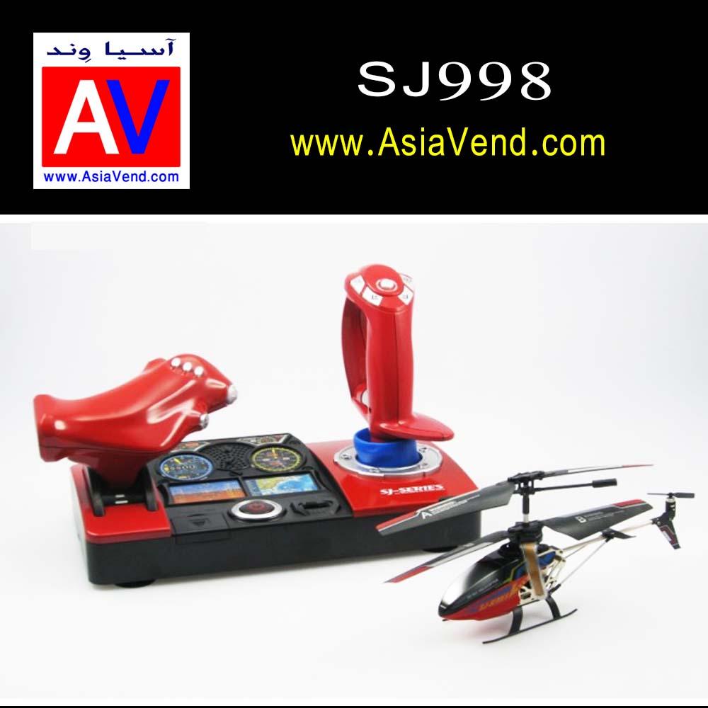 قیمت هلیکوپتر کنترلی پهپاد اسباب بازی / هلیکوپتر کنترلی SJ998