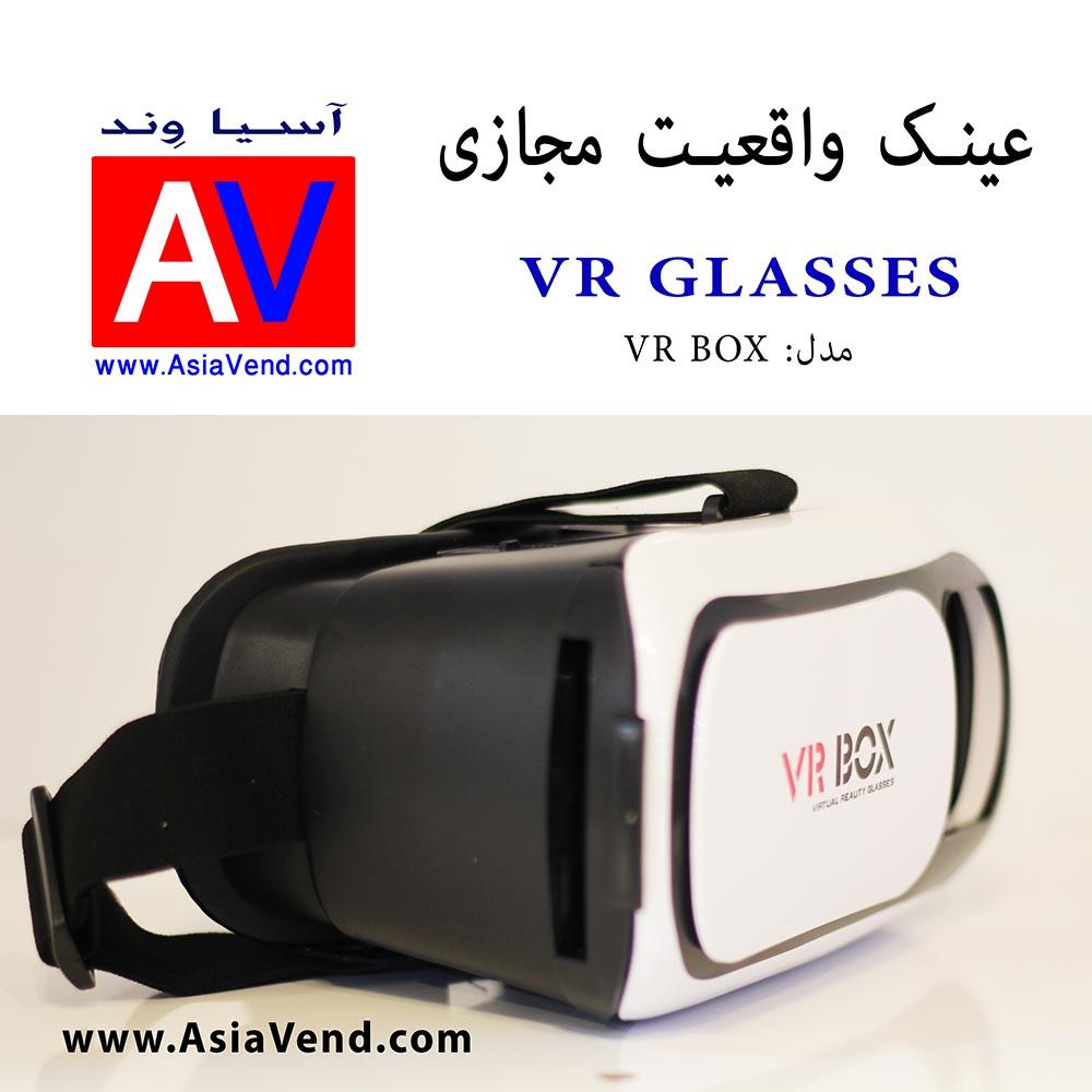 نمایندگی عینک VR BOX واقعیت مجازی عینک واقعیت مجازی VR BOX