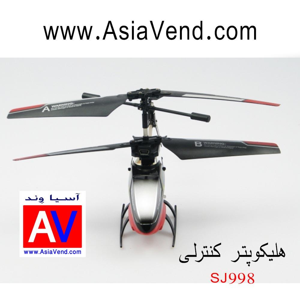 هلیکوپتر اس جی SJ998 پهپاد اسباب بازی / هلیکوپتر کنترلی SJ998