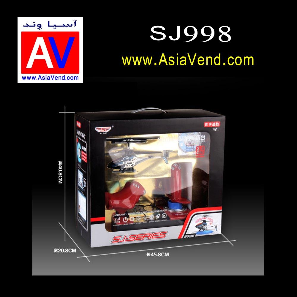 هلیکوپتر الکتریکی حرفه ای پهپاد اسباب بازی / هلیکوپتر کنترلی SJ998