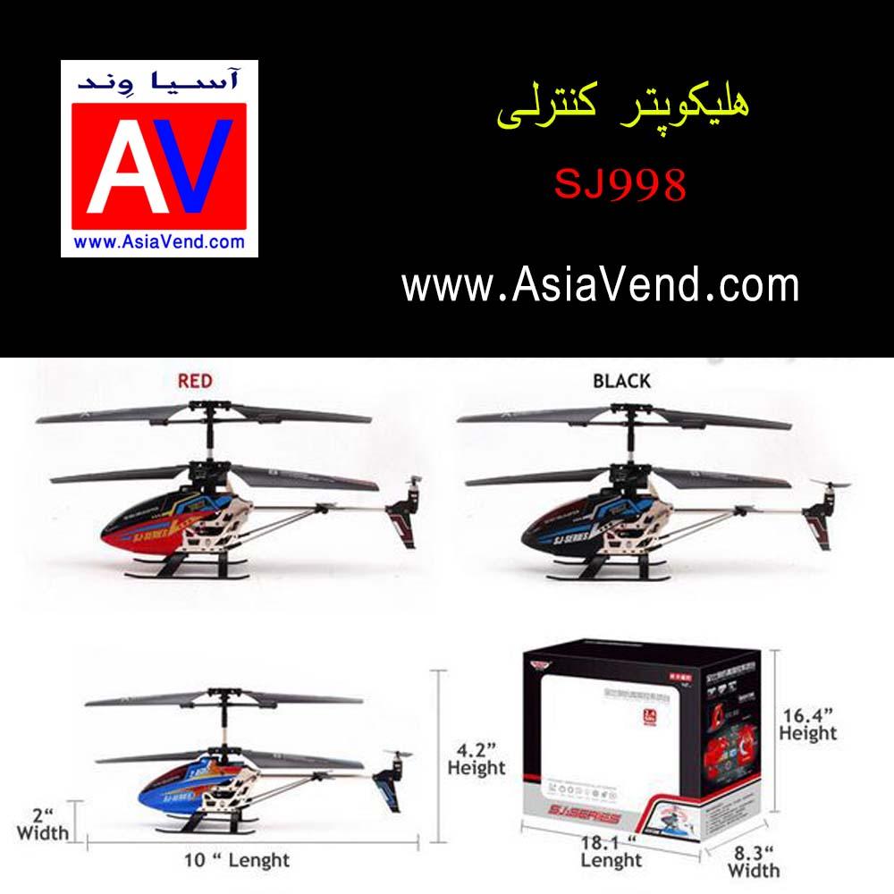 هلیکوپتر هلیکم هلی شات هواپیما آرسی پهپاد اسباب بازی / هلیکوپتر کنترلی SJ998