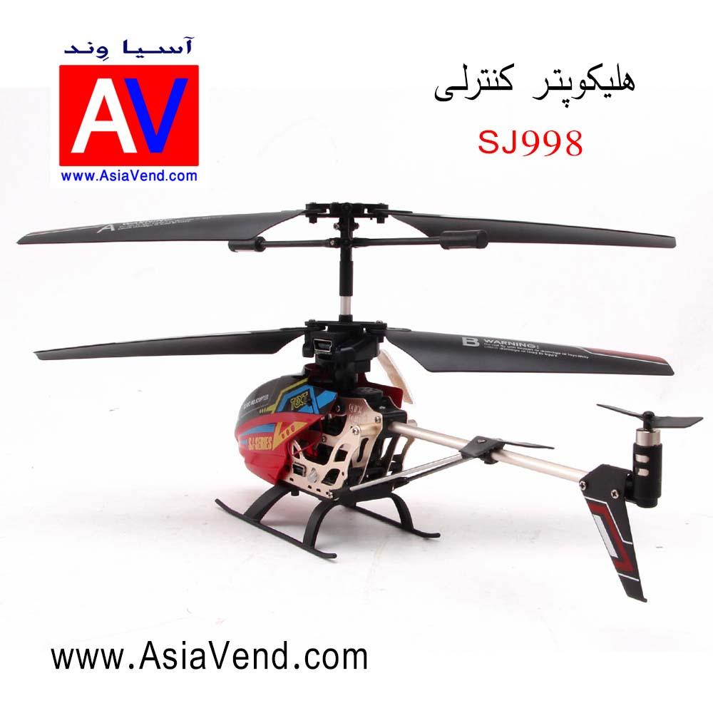 هلیکوپتر کنترلی جنگی سوختی حرفه ای دوربیندار کبرا پهپاد اسباب بازی / هلیکوپتر کنترلی SJ998