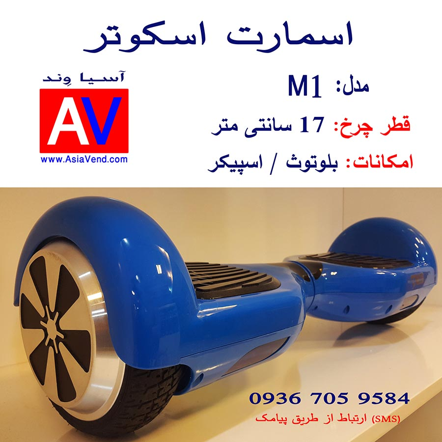 Smart اسکوتر اسمارت اسیافرا خرید اسمارت اسکوتر/ اسکوتربرقی M1 Smart Balance Wheel