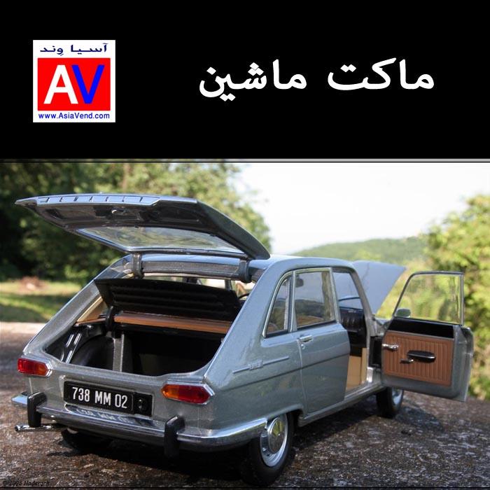 آسیاوند ماکت تصاویر زیبا از ماکت های نایاب و کلکسیونی