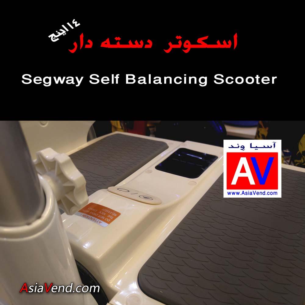 اسکوتر هوشمند دسته دار ارزان اسکوتر برقی هوشمند دسته دار D14 Segway