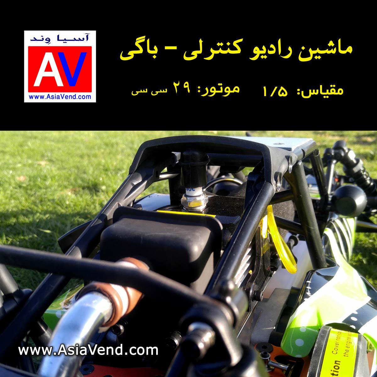 اچ پی آی باجا ماشین رادیو کنترلی بنزینی آفرود BAJA RC CAR