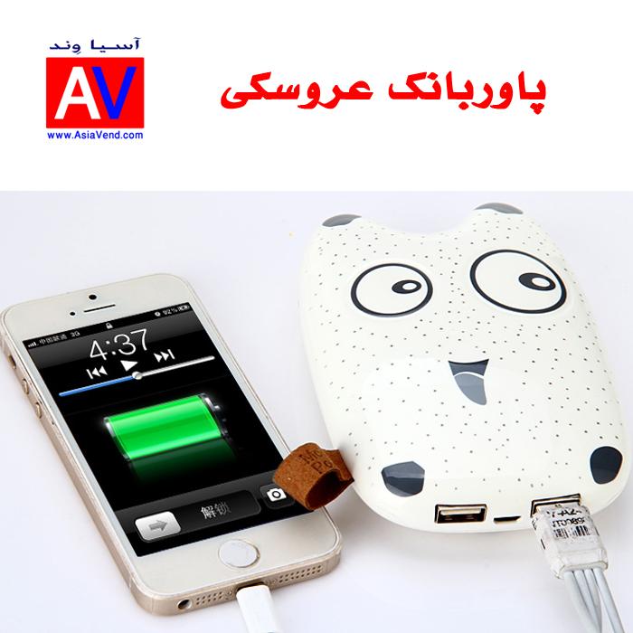 باتری سیار شارژر موبایل پاور بانک / شارژر سیار موبایل / Power Bank / پاور بانک چیست؟
