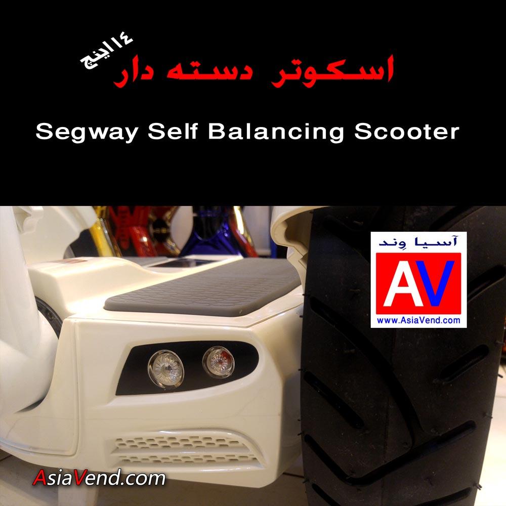 خرید اسکوتر هوشمند 14 اینچی مدل D14 اسکوتر برقی هوشمند دسته دار D14 Segway