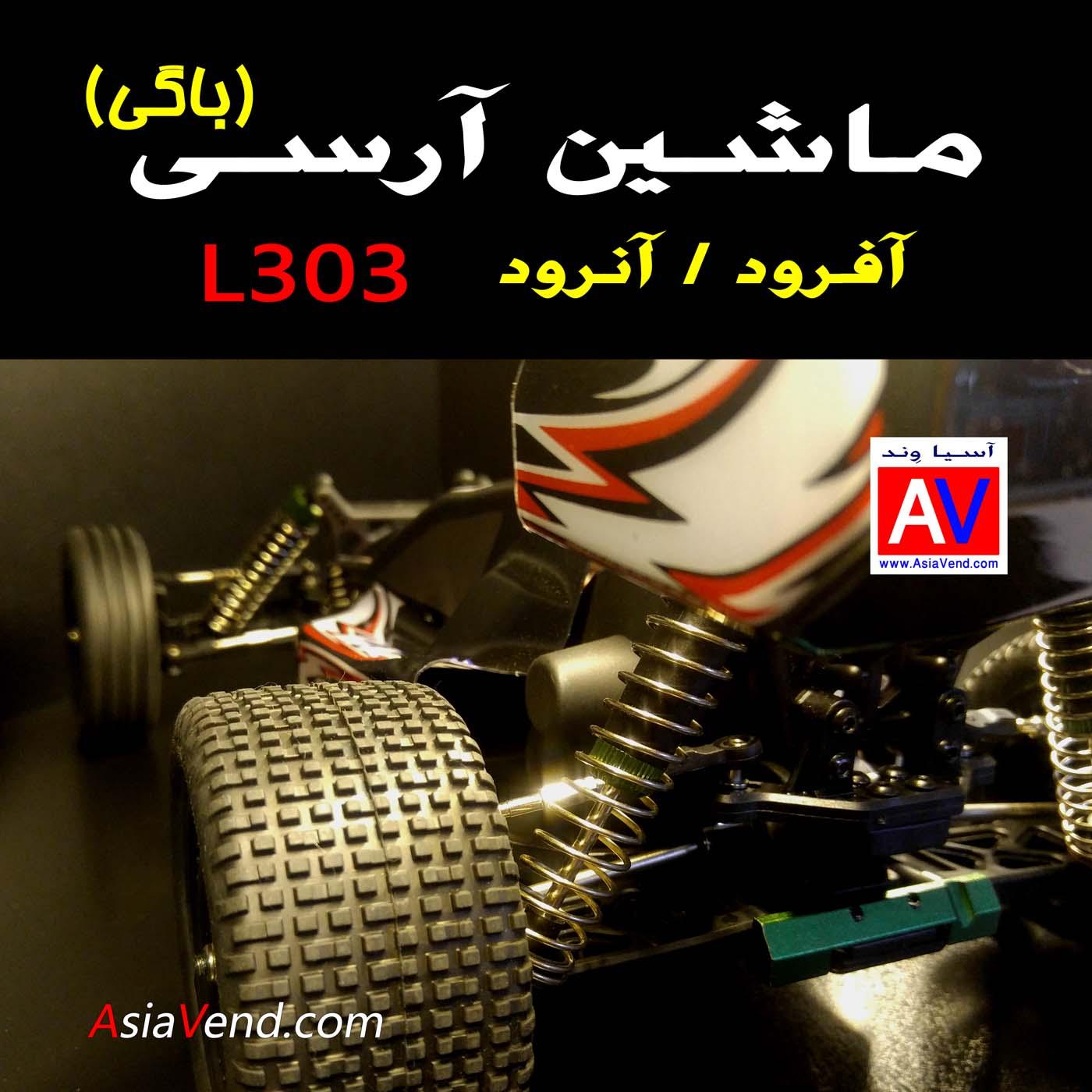 خرید ماشین کنترلی حرفه ای ماشین رادیو کنترلی L303