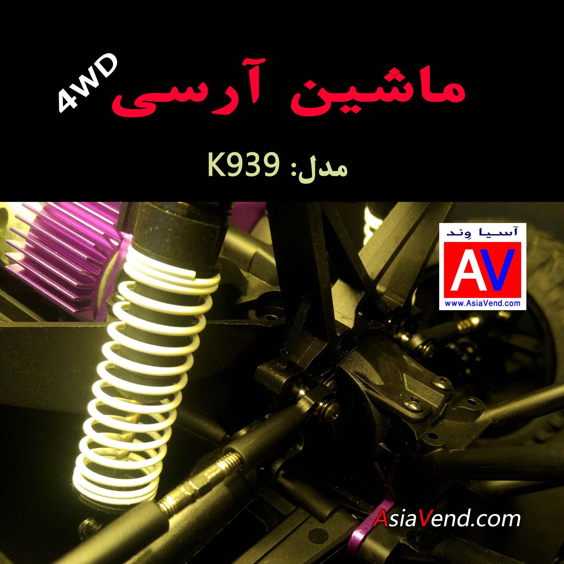 خرید ماشین ماشین کنترلی آفرود مدل Wltoys K939
