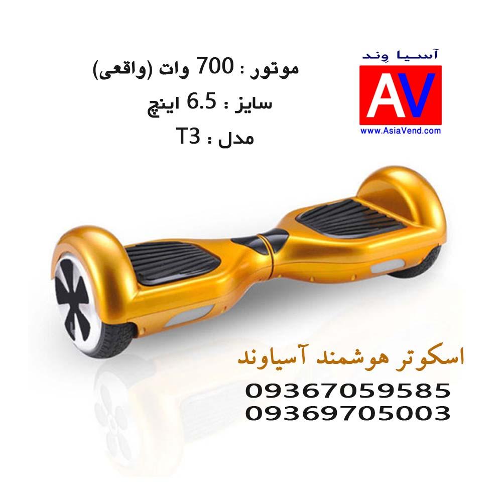 شیراز اسکوتر اسکوتر برقی Smart Scooter T3 | خرید اسکوتر هوشمند ارزان