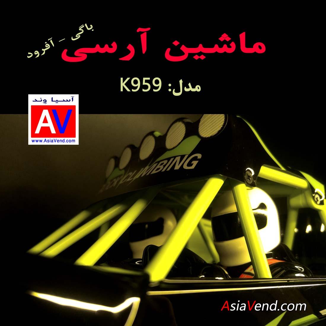 عکس ماشین کنترلی اسباب بازی ماشین رادیو کنترلی K959