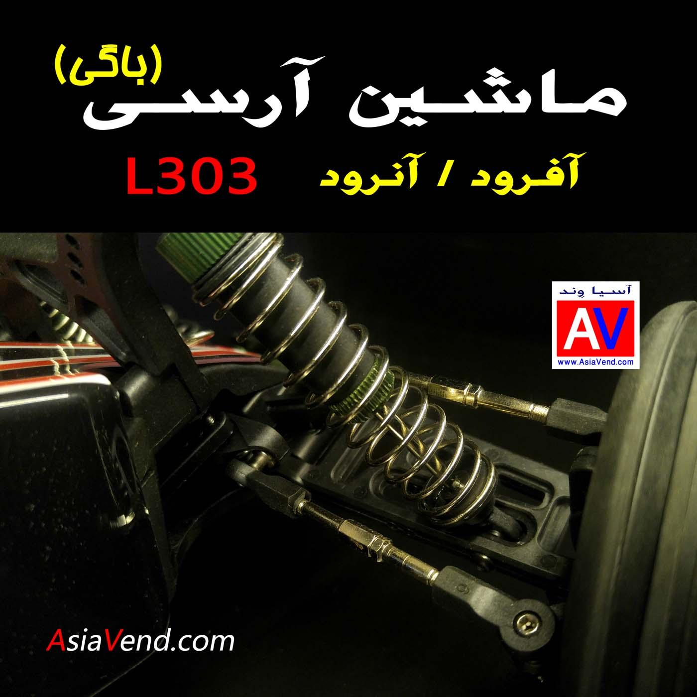 فروشگاه ماشین کنترلی آرسی حرفه ای L303 ماشین رادیو کنترلی L303