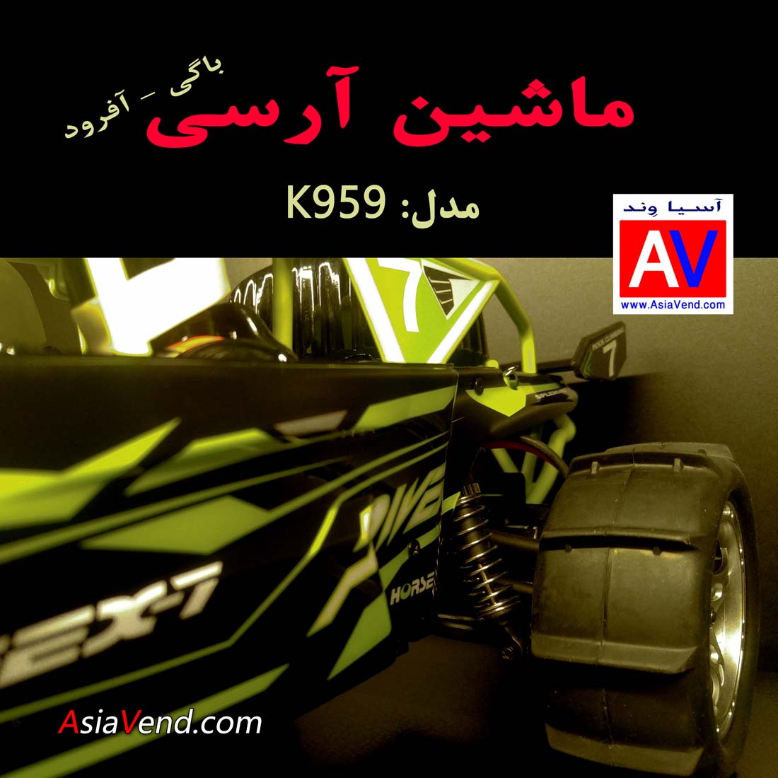 فروشگاه ماشین کنترلی حرفه ای شیراز ماشین رادیو کنترلی K959