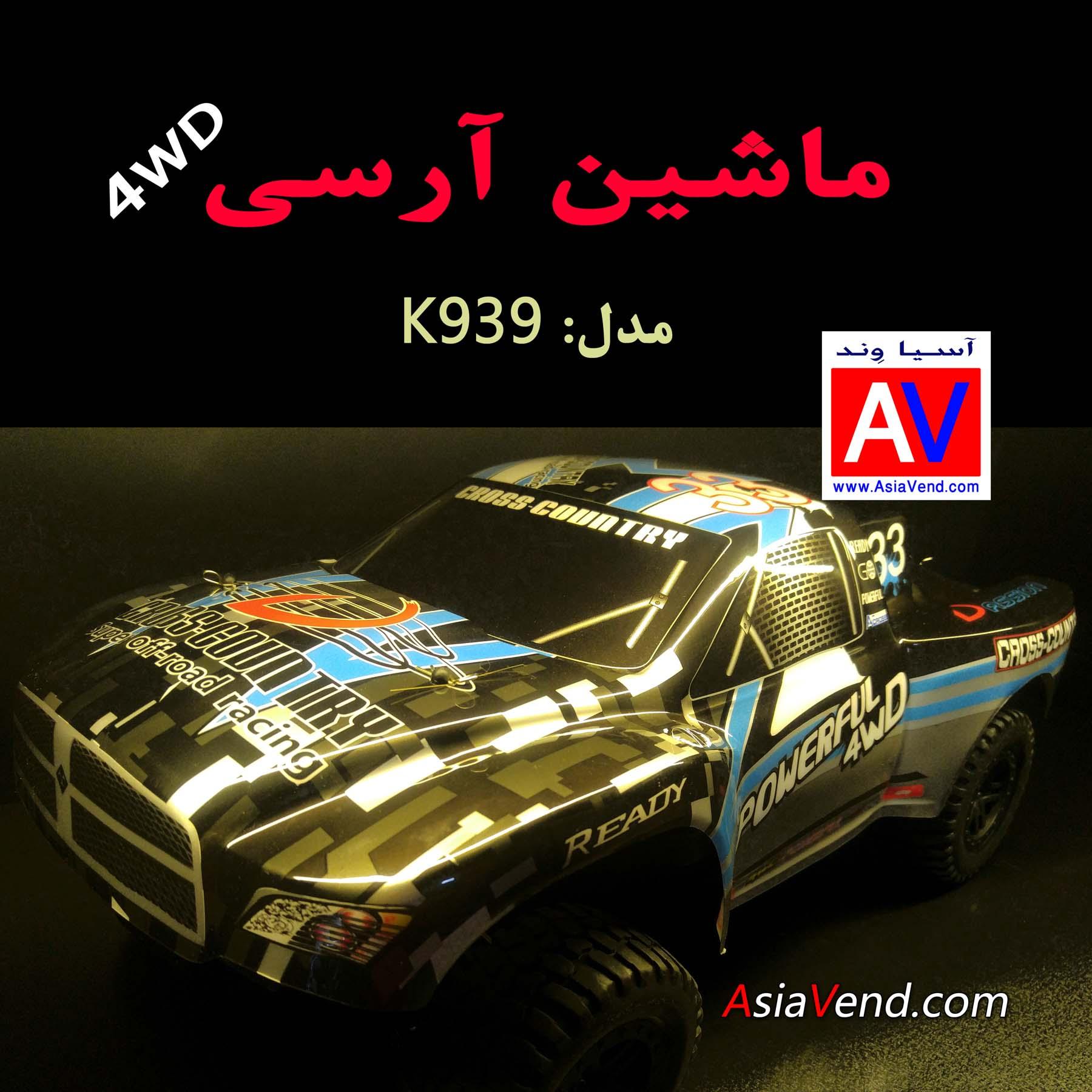 فروش ماشین آرسی ماشین کنترلی آفرود مدل Wltoys K939