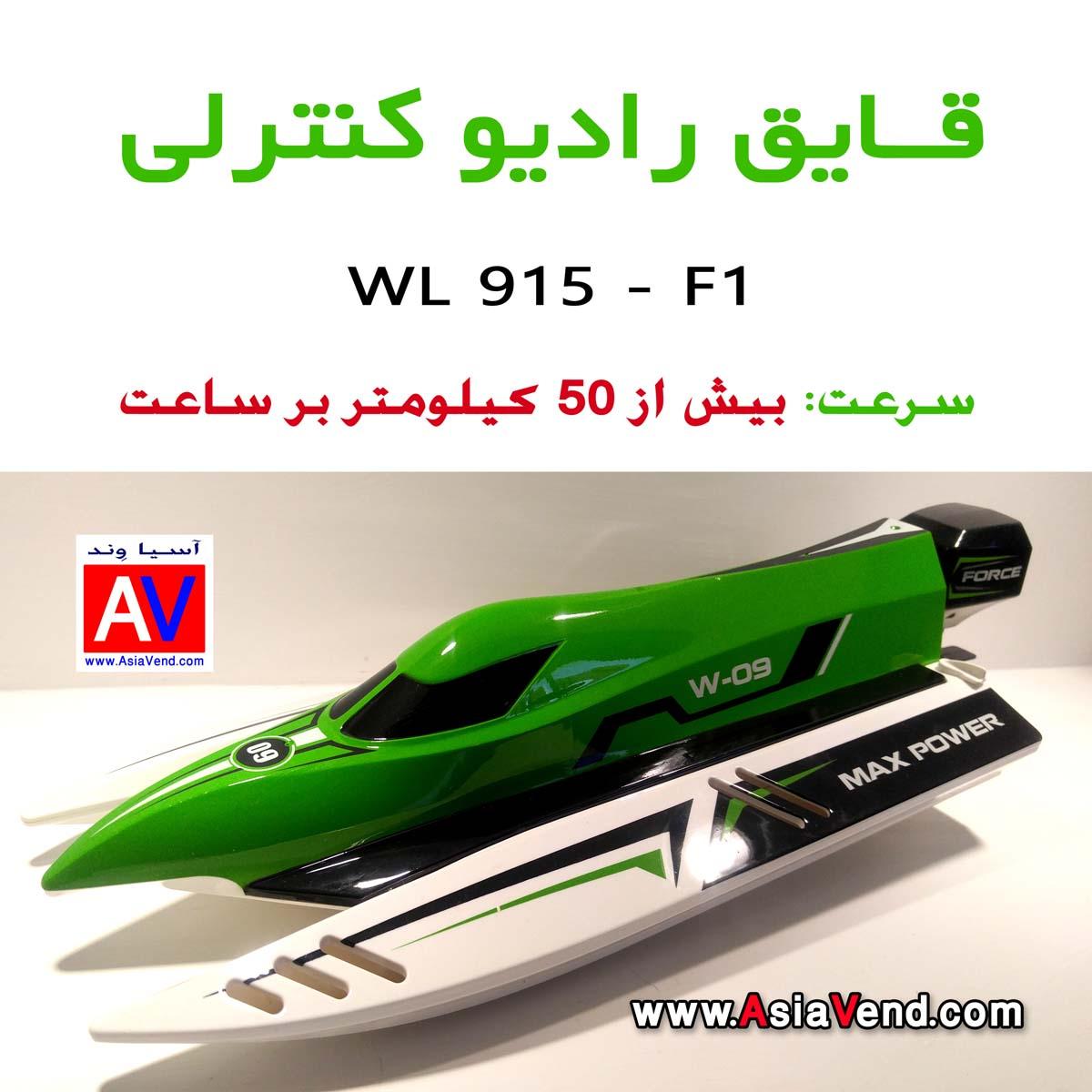 قایق فوق سریع جت آرسی کنترلی فروشگاه قایق کنترلی WL 915