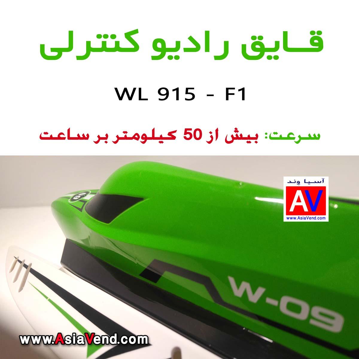 قایق wl915 قایق کنترلی WL 915
