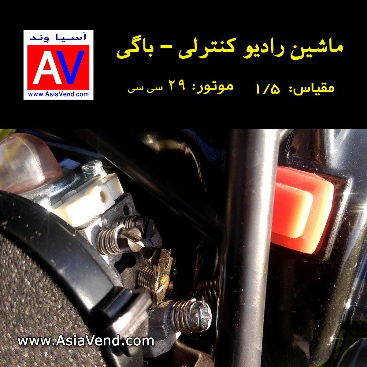 قطعات و تعمیرات ماشین آرسی سوختی رادیو کنترلی ماشین رادیو کنترلی بنزینی آفرود BAJA RC CAR