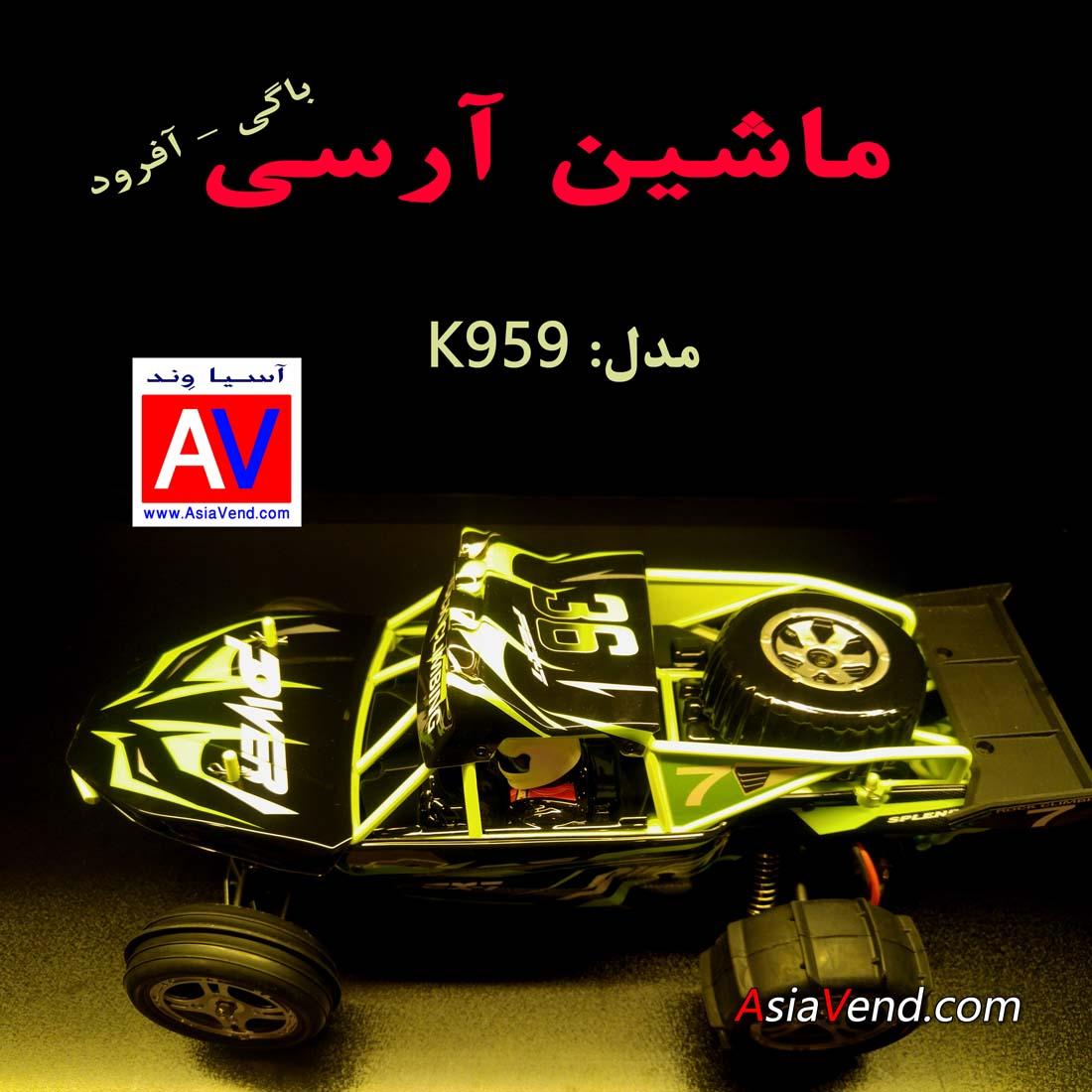 قیمت فروش ماشین کنترلی شارژی ماشین رادیو کنترلی K959