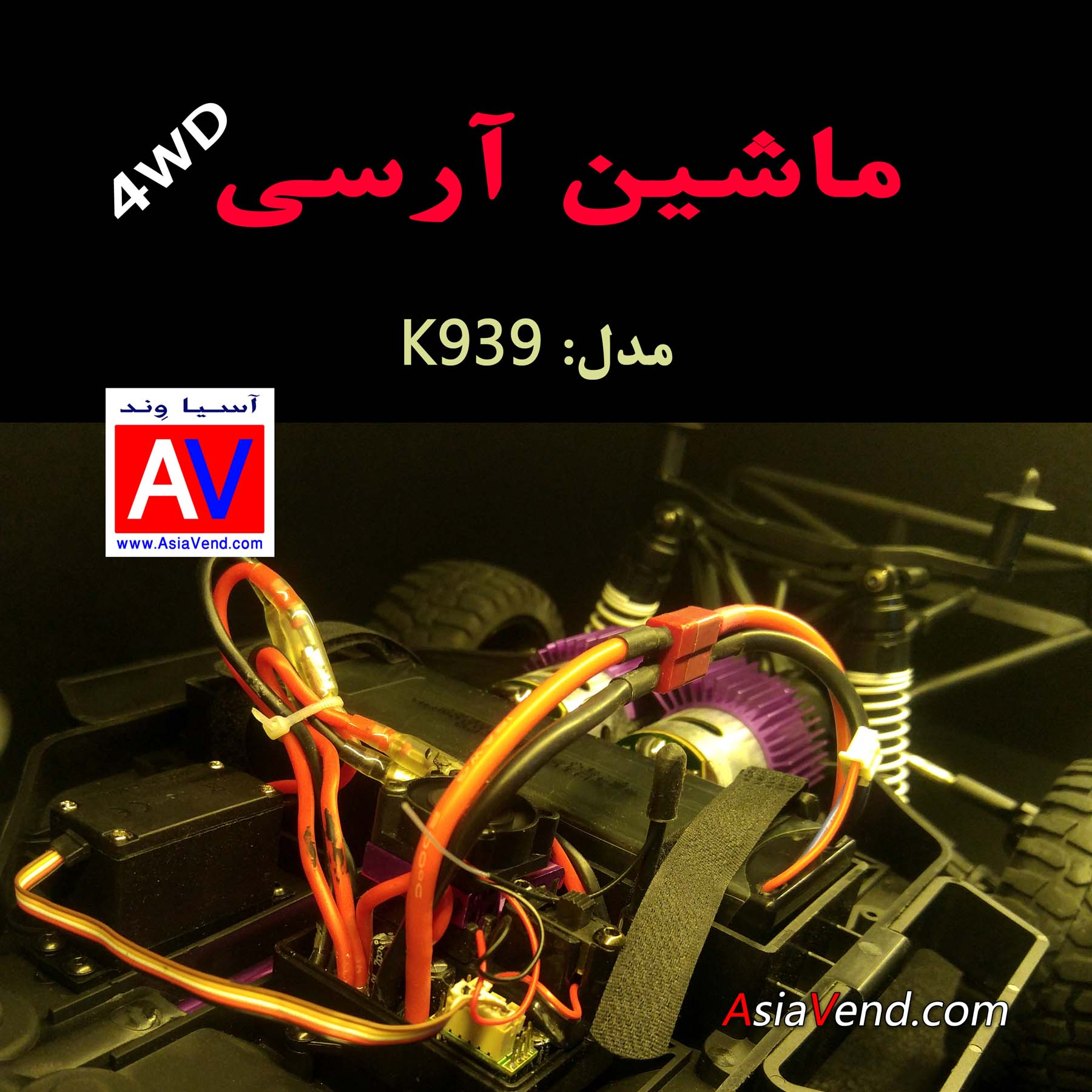 قیمت ماشین آرسی K939 ماشین کنترلی آفرود مدل Wltoys K939