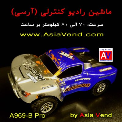قیمت ماشین A969 B Pro 400x400 ماشین کنترلی حرفه ای آرسی Wltoys A969B Rc Car