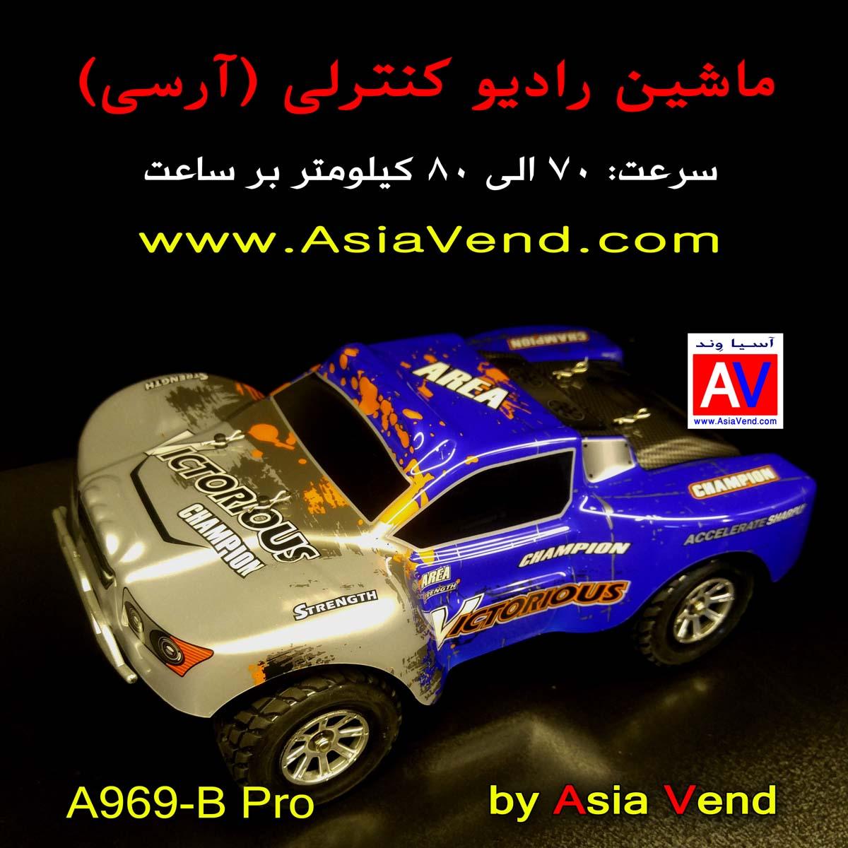 قیمت ماشین A969 B Pro ماشین کنترلی حرفه ای آرسی Wltoys A969B Rc Car