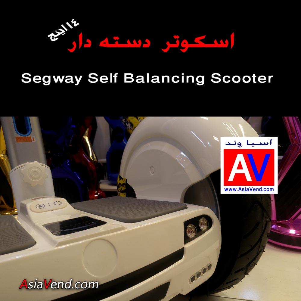قیمت Segway اسکوتر برقی هوشمند دسته دار D14 Segway