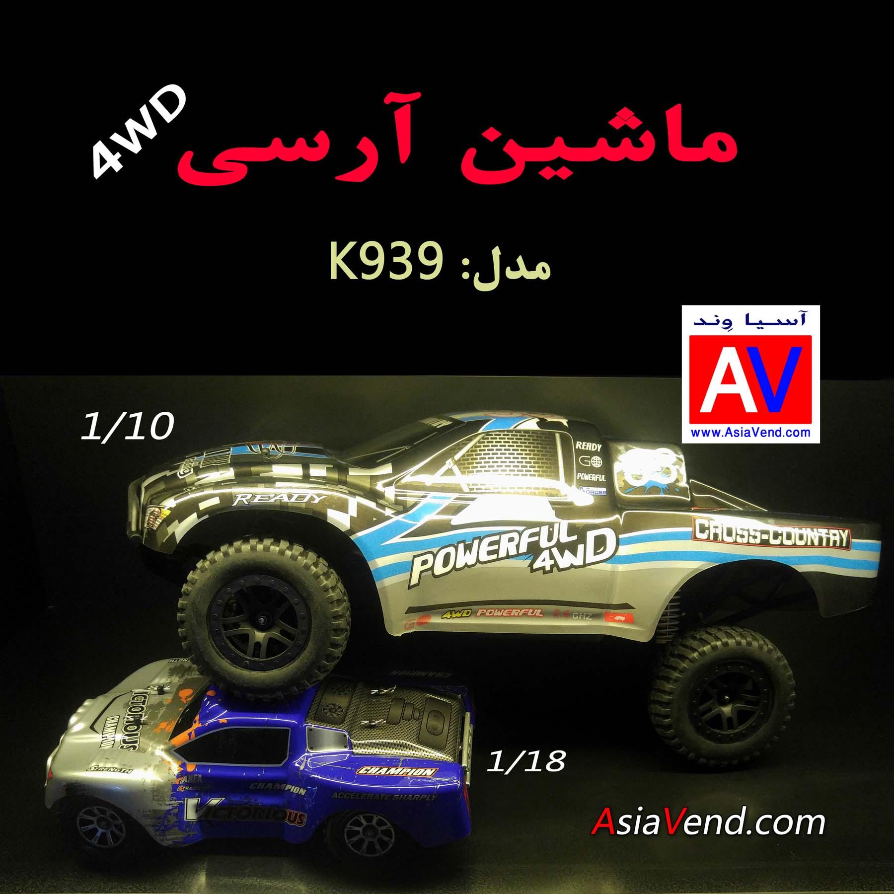 ماشین آرسی آسیاوند ماشین کنترلی آفرود مدل Wltoys K939