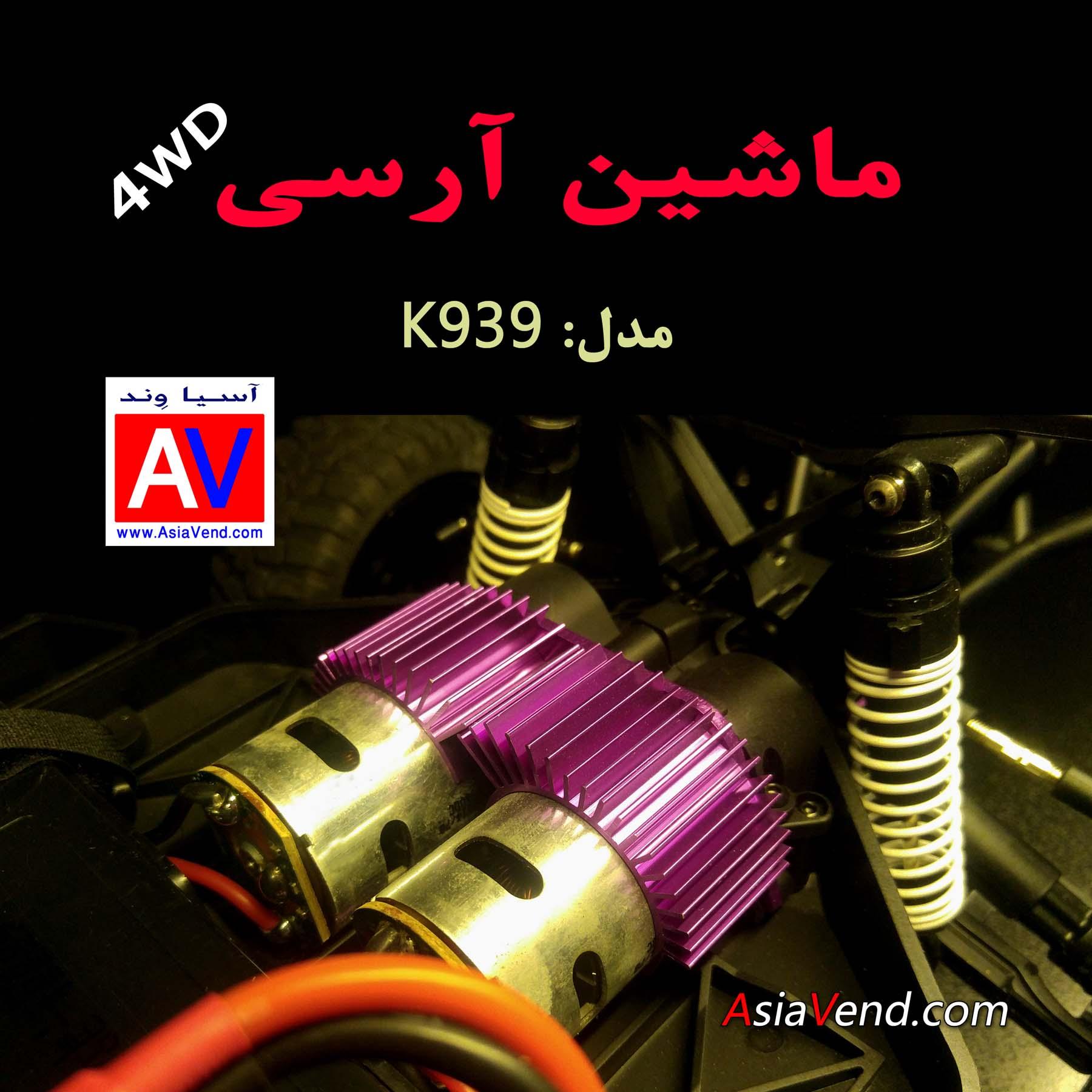 ماشین آرسی الکتریکی دو مووتوره K939 ماشین کنترلی آفرود مدل Wltoys K939