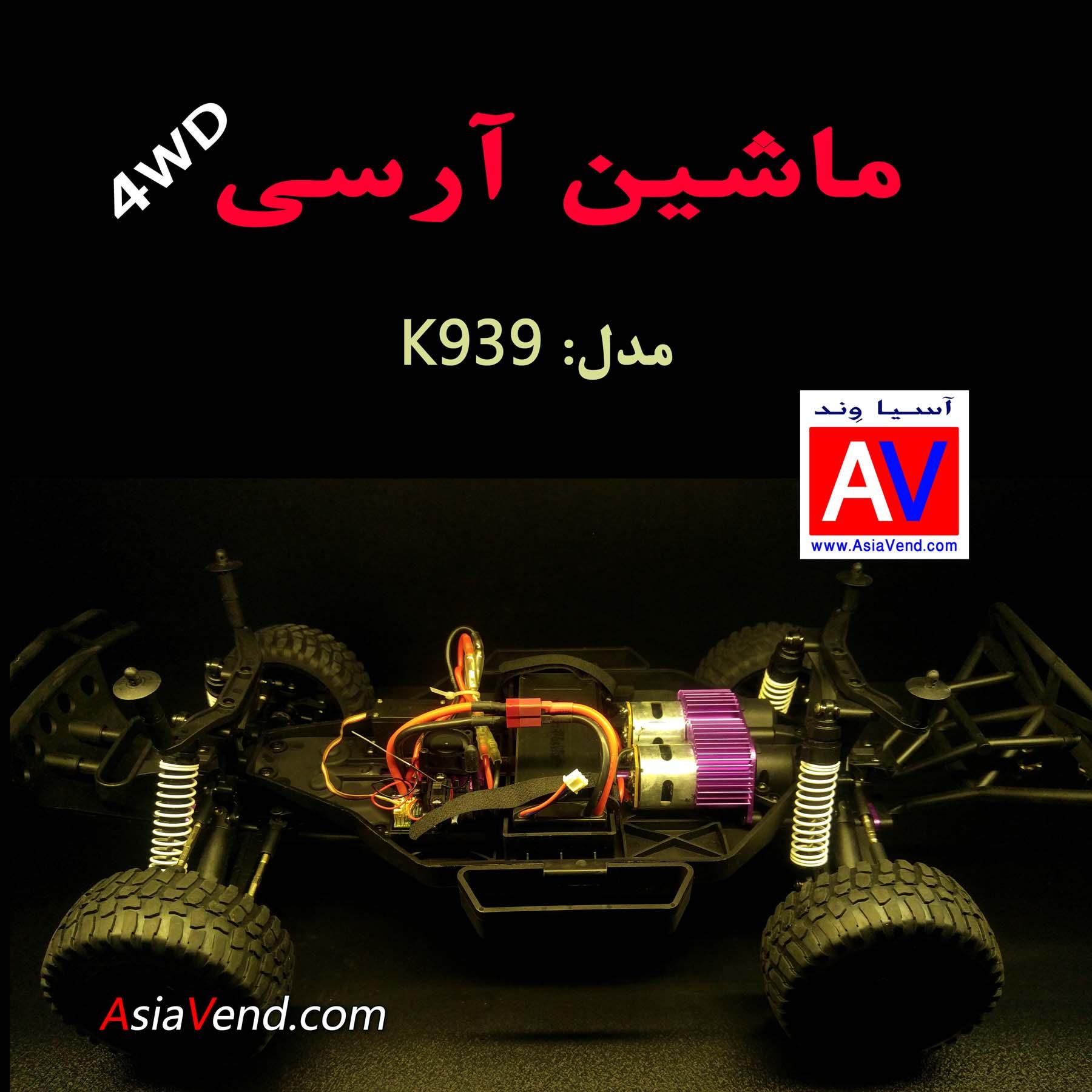 ماشین آرسی K939 ماشین کنترلی آفرود مدل Wltoys K939