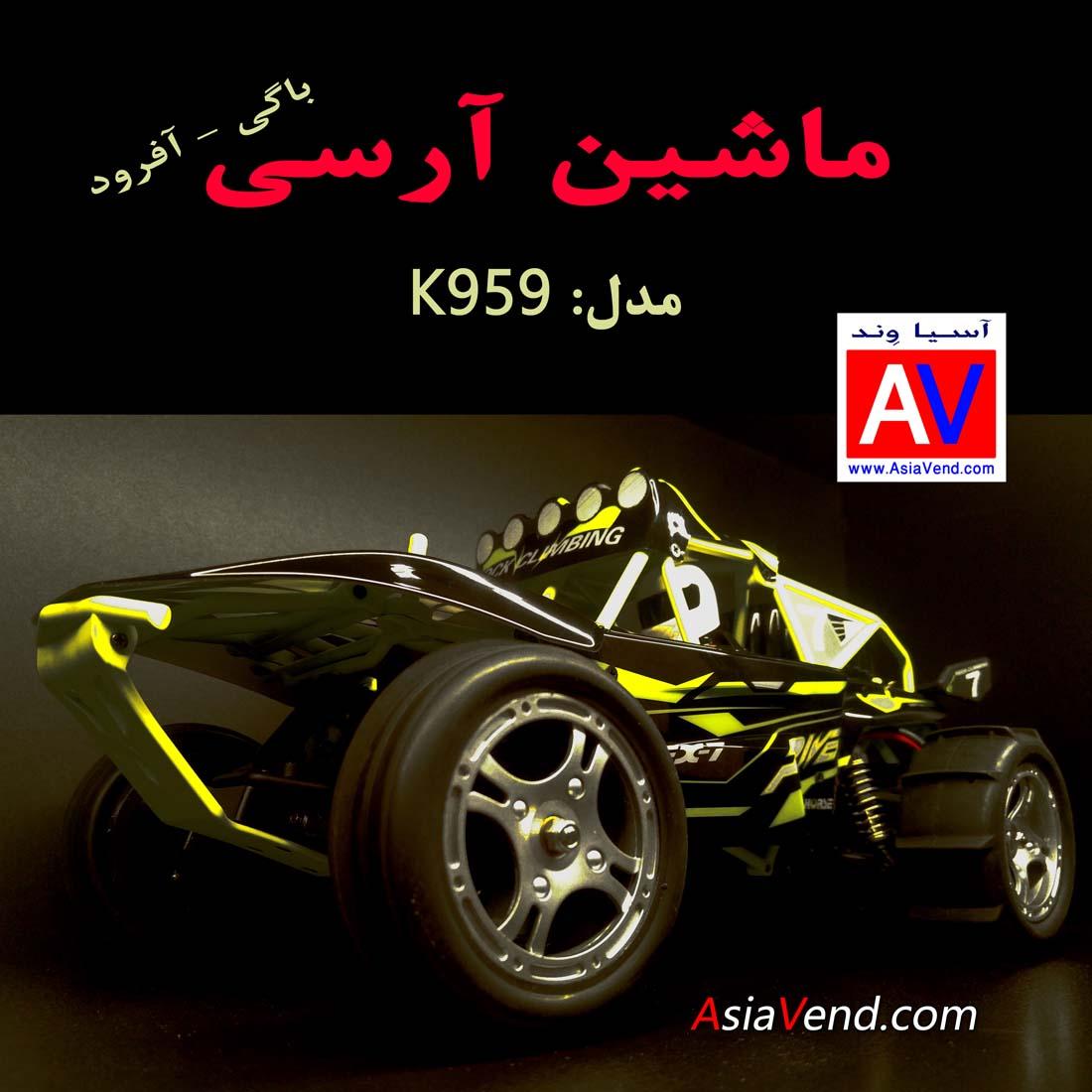 ماشین اسباب بازی ماشین رادیو کنترلی K959