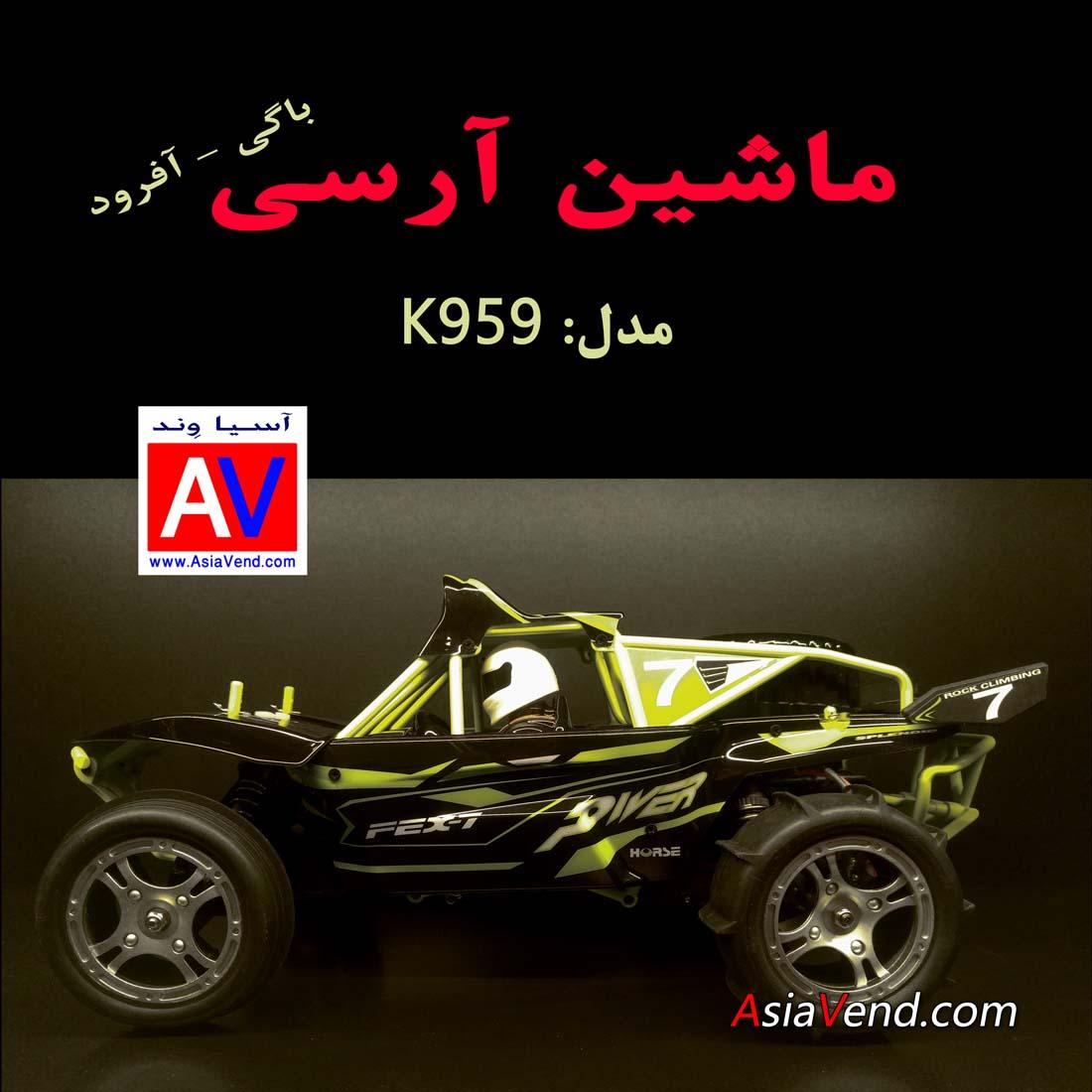 ماشین باگی کنترلی آرسی ماشین رادیو کنترلی K959