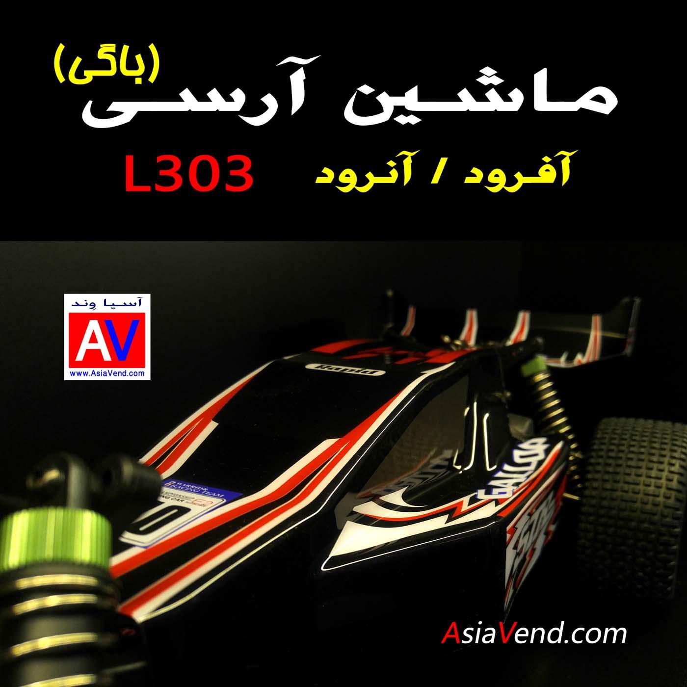 ماشین رادیو کنترلی حرفه ای ارزان ماشین رادیو کنترلی L303