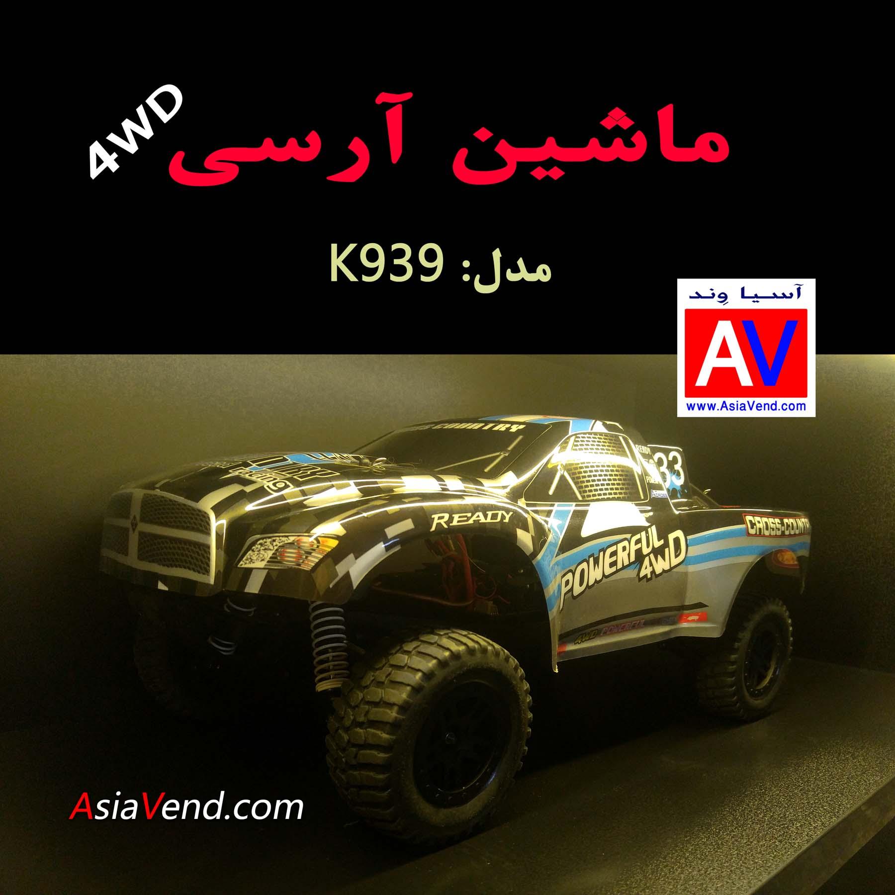 ماشین رادیو کنترلی حرفه ای ماشین کنترلی آفرود مدل Wltoys K939