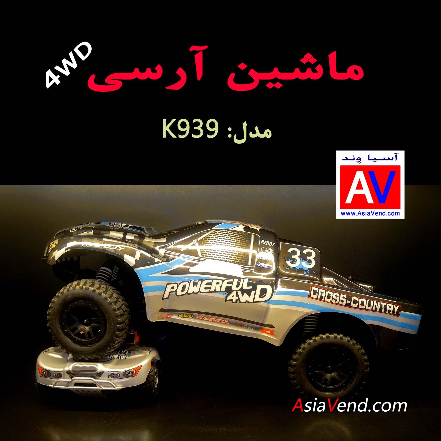 ماشین کنترلی آسیاوند 1 ماشین کنترلی آفرود مدل Wltoys K939