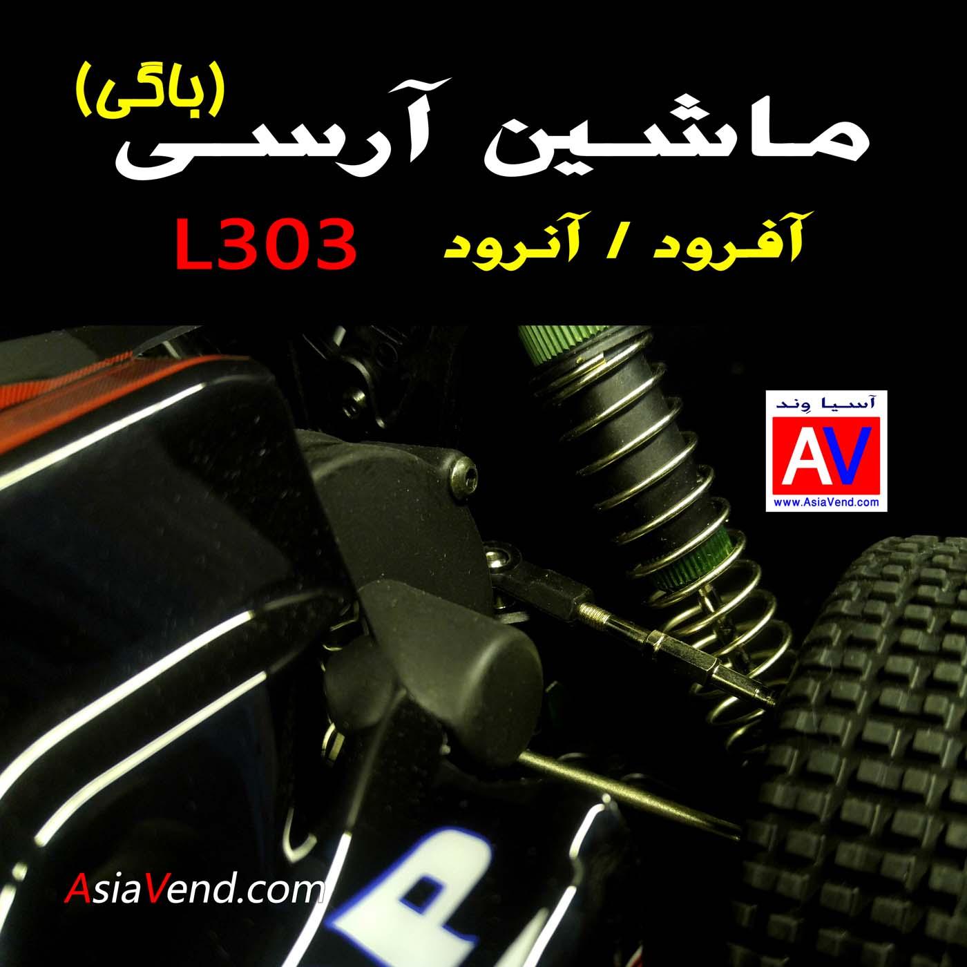 ماشین کنترلی آسیاوند ماشین رادیو کنترلی L303