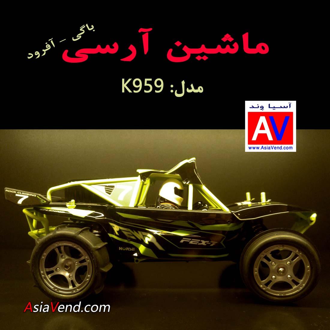 ماشین کنترلی آفرود سرعتی ماشین رادیو کنترلی K959