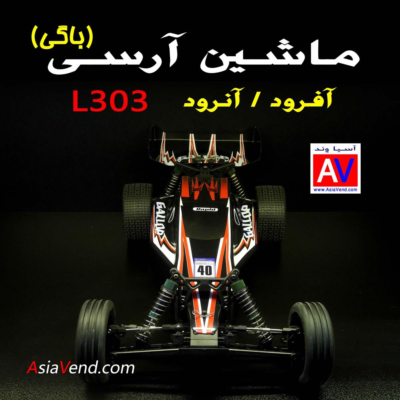 ماشین کنترلی باگی ماشین رادیو کنترلی L303