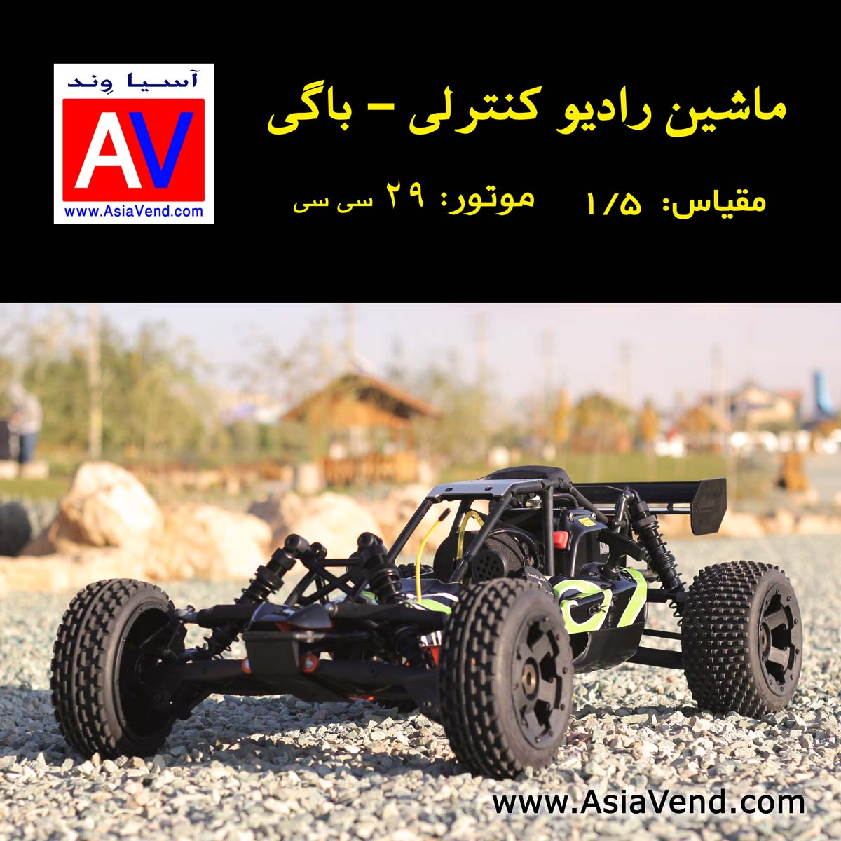 ماشین کنترلی بنزینی 1 ماشین رادیو کنترلی بنزینی آفرود BAJA RC CAR