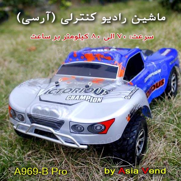 ماشین کنترلی حرفه ای الکتریکی ماشین کنترلی حرفه ای آرسی Wltoys A969B Rc Car