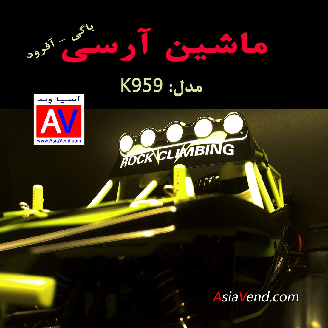 ماشین کنترلی k959 ماشین رادیو کنترلی K959