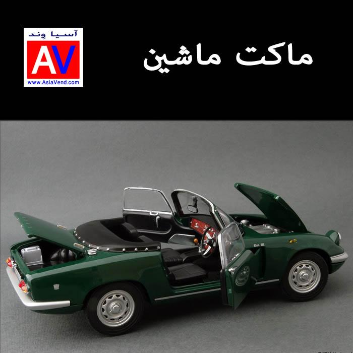 ماکت ماشین اسیا وند تصاویر زیبا از ماکت های نایاب و کلکسیونی