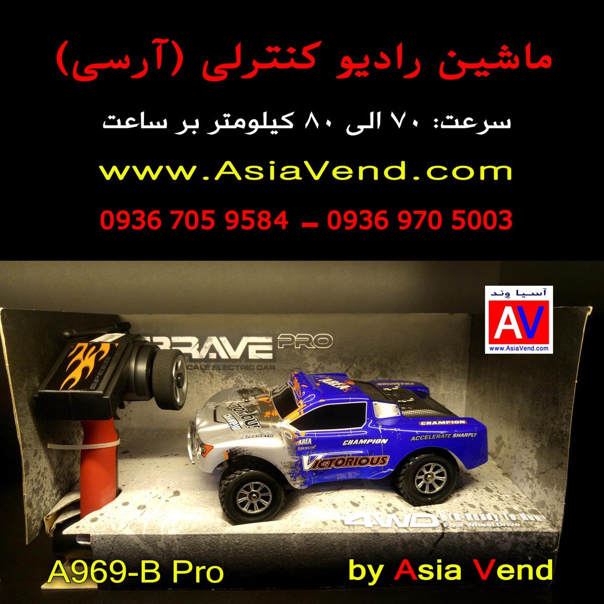 مدل A969 B ماشین کنترلی حرفه ای آرسی Wltoys A969B Rc Car