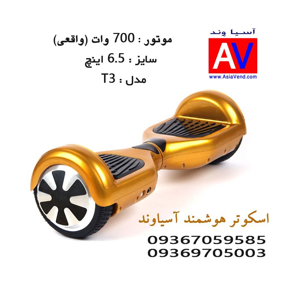 نمایندگی اسکوتر برقی تهران اسکوتر برقی Smart Scooter T3 | خرید اسکوتر هوشمند ارزان
